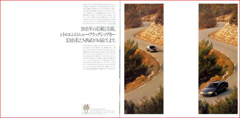 Ctalogue Japonnais de la Citroën XM (N°1) Xm-j3-2bc522d